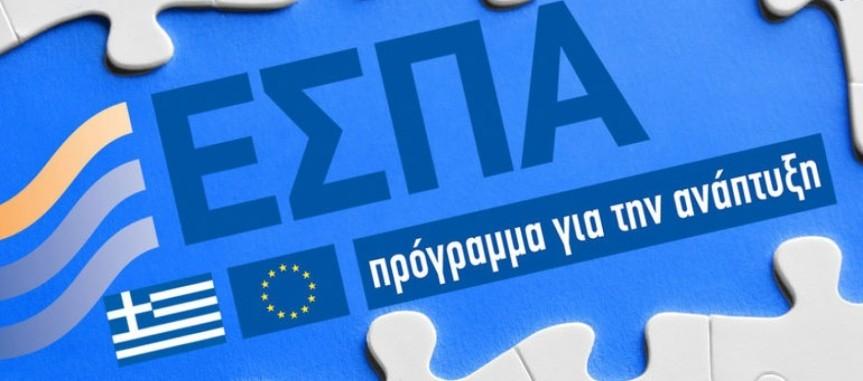 ΕΣΠΑ-2017-Το-δεύτερο-πρόγραμμα-«Εξωστρέφεια-Διεθνοποίηση-ΜΜΕ»
