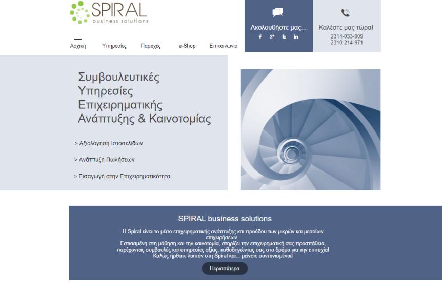 Οι εξελίξεις στη Spiral και το επιχειρηματικό περιβάλλον…