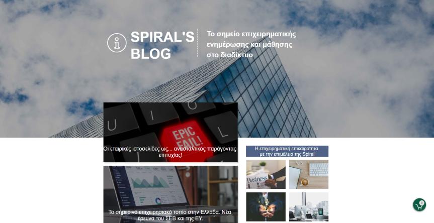 Η SpiralOnline μετακομίζει στο www.spiral.com.gr/blog!